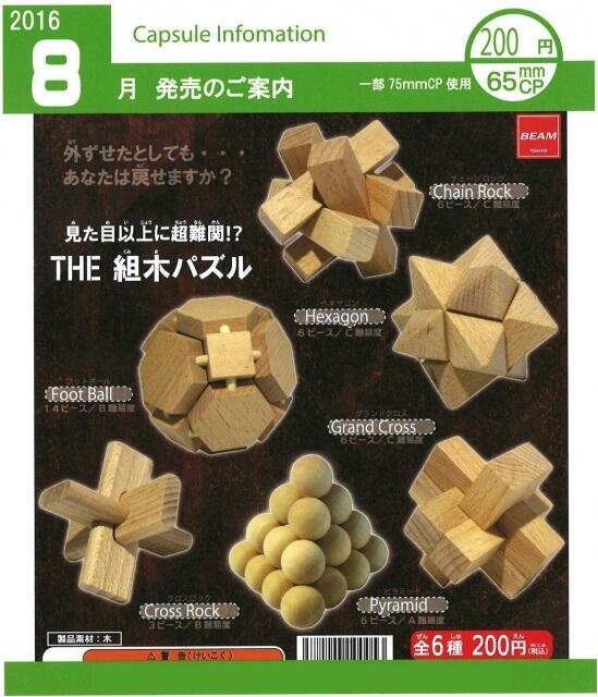 THE 組木パズル(50個入り)