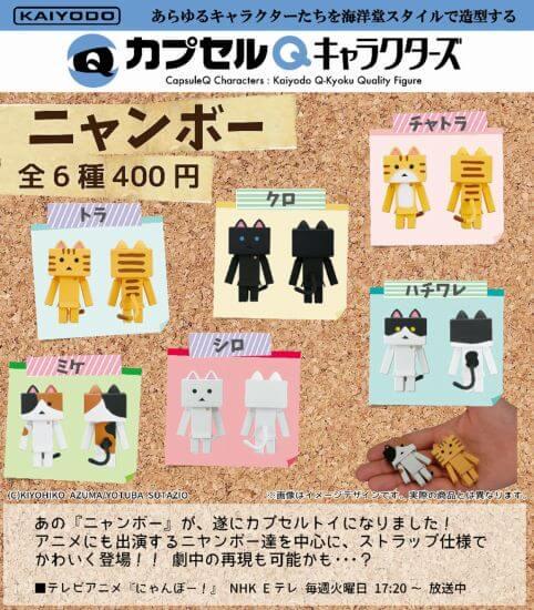 カプセルQキャラクターズ カプセルニャンボー(30個入り)