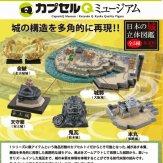 カプセルQミュージアム 日本の城立体図鑑(30個入り)