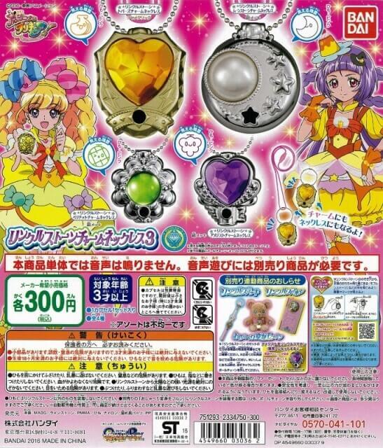 魔法つかいプリキュア! リンクルストーンチャームネックレス3(40個入り)