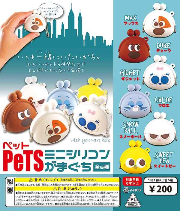PETS ミニシリコンがまぐち(50個入り)