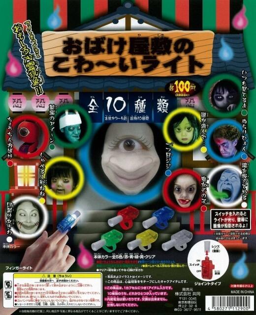 おばけ屋敷のこわ~いライト(100個入り)