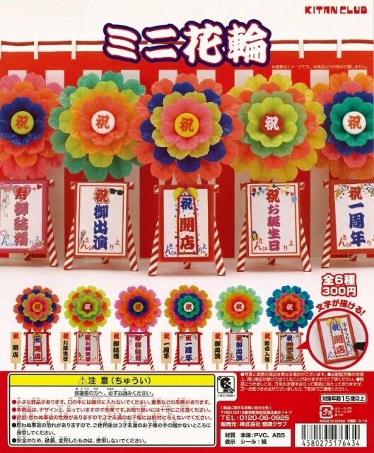 ミニ花輪(50個入り)