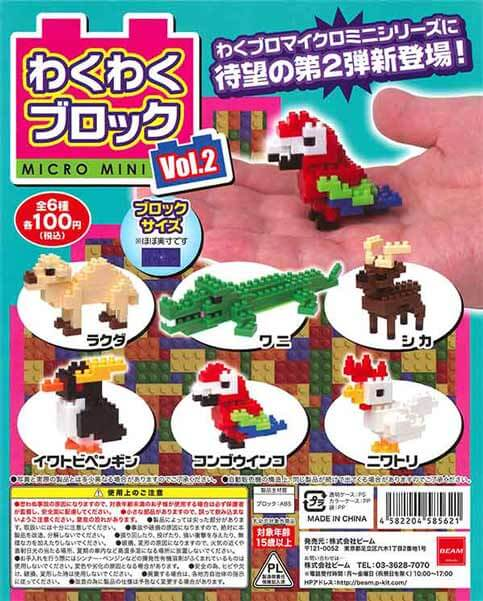 わくわくブロック MICRO MINI vol.2(100個入り)