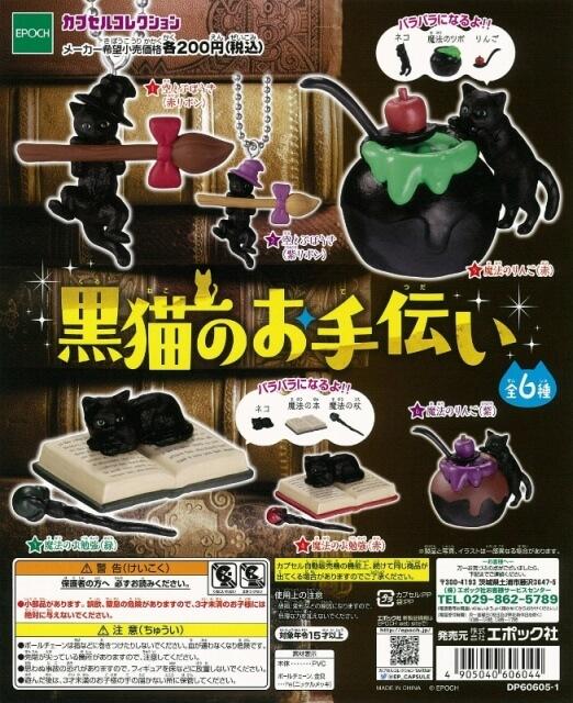 黒猫のお手伝い(50個入り)