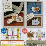 リラックマ コードホルダー&ネームホルダーコレクション(50個入り)