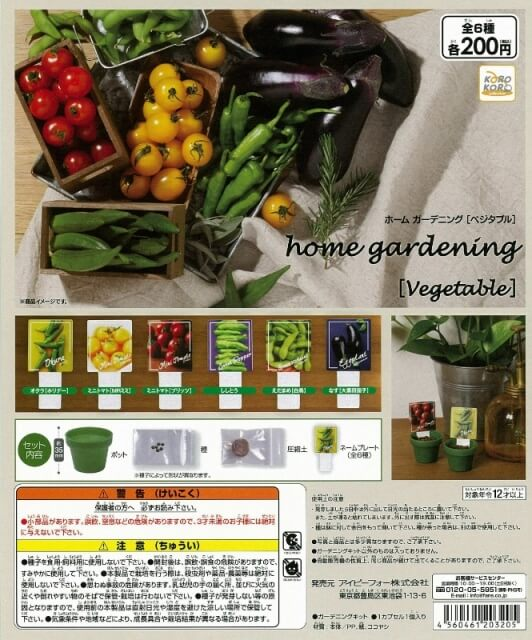 home gardening[Vegetable](50個入り)