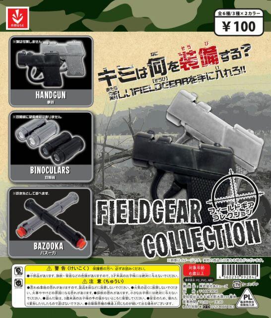 FIELDGEAR COLLECTION(100個入り)