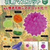 花粉マスコット(50個入り)