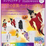 コップのフチ子 Halloween[ハロウィーン](50個入り)
