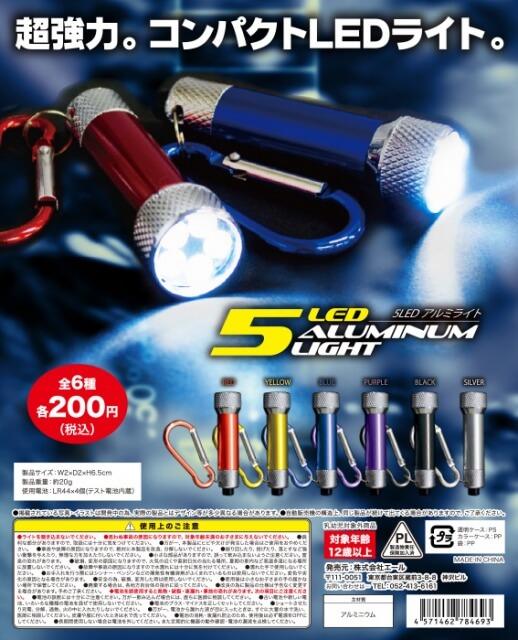 5LED アルミライト(50個入り)