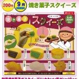 焼き菓子スクイーズ(50個入り)