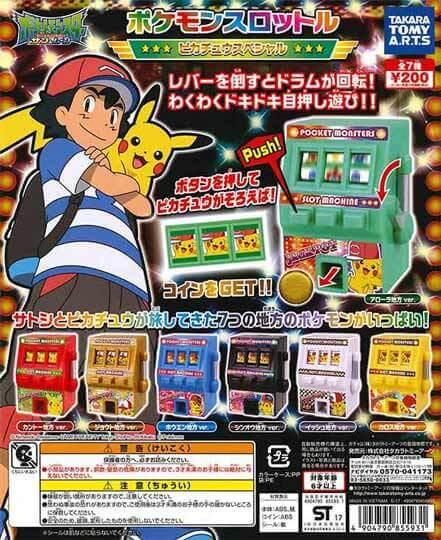ポケモンスロットル ピカチュウスペシャル(50個入り)