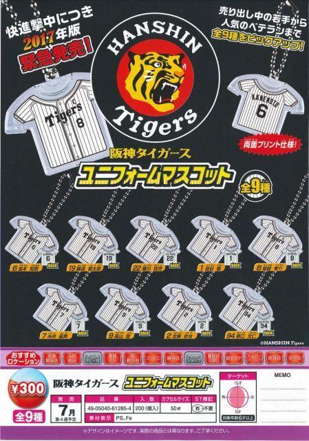 阪神タイガース ユニフォームマスコット(40個入り)