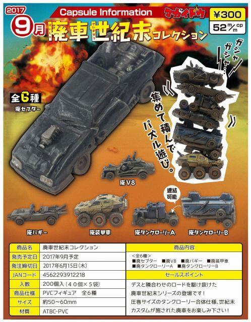 廃車世紀末コレクション(40個入り)