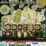 [復刻版]古銭コレクション 日本の大判・小判・金貨(100個入り)