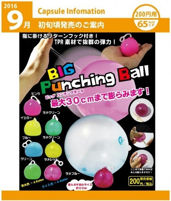 ビッグ パンチングボール(50個入り)