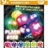 フラッシュダイス(50個入り)