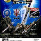 伝説の剣・盾 ミニチュアコレクション(40個入り)