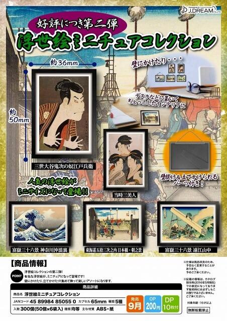 浮世絵ミニチュアコレクション(50個入り)