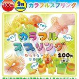カラフルスプリング(100個入り)