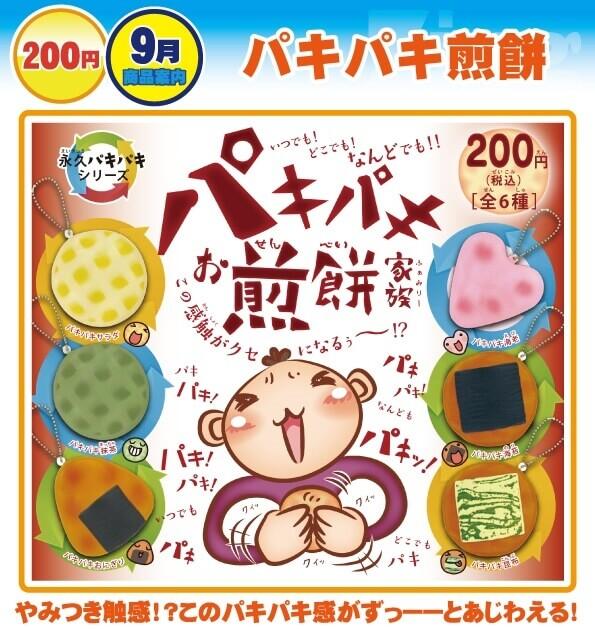 パキパキ煎餅(50個入り)