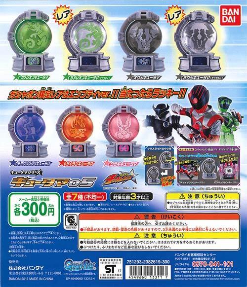 宇宙戦隊キュウレンジャー キュータマシリーズ キュータマ05(40個入り)
