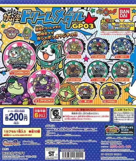 妖怪ウォッチ 妖怪ドリームメダルGP03(50個入り)