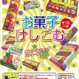 お菓子けしごむ(100個入り)