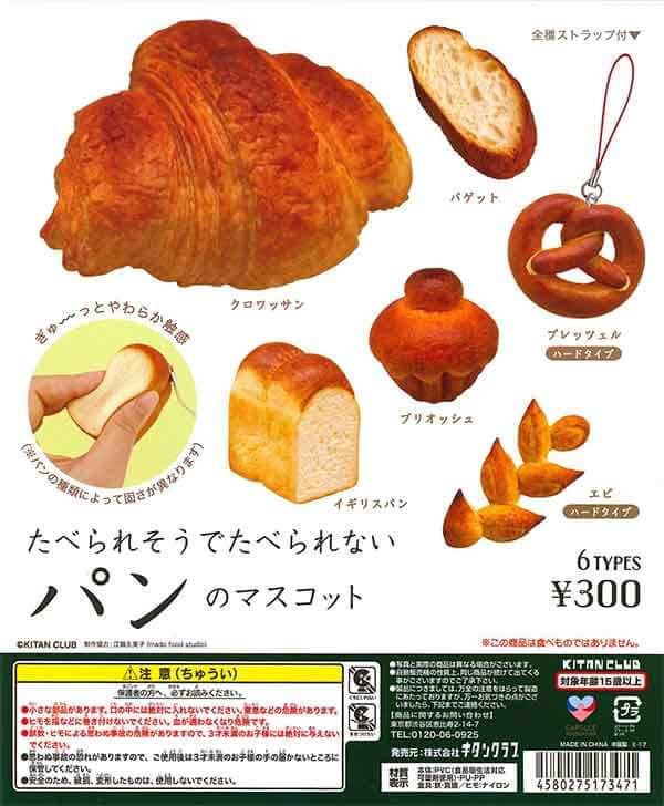 たべられそうでたべられない パンのマスコット(40個入り)