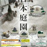 ミニジオラマシリーズ 日本庭園(50個入り)