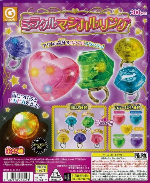 Miracle マジカルリング(50個入り)