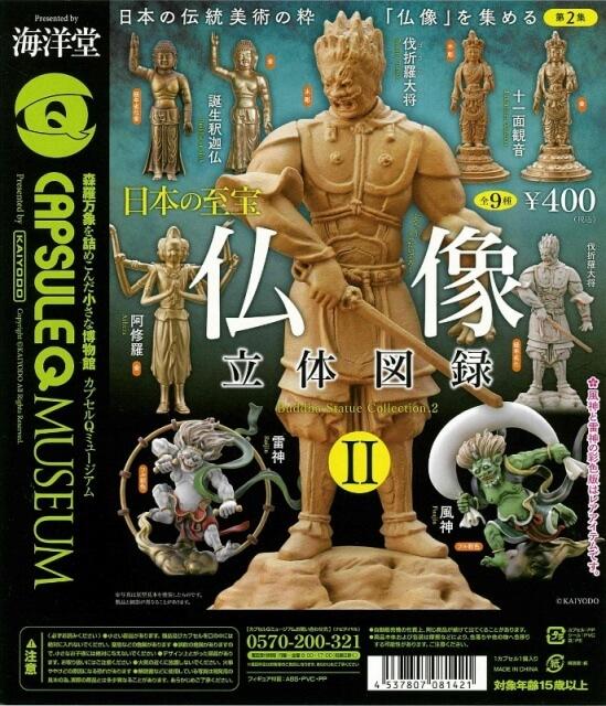 カプセルQミュージアム 日本の至宝 仏像立体図録2(30個入り)