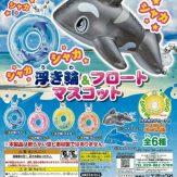 シャカシャカ浮き輪&フロートマスコット(50個入り)