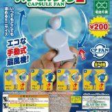 カプセルファン2(50個入り)