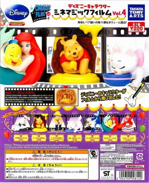 ディズニーキャラクター シネマジックフィルム vol.4(50個入り)