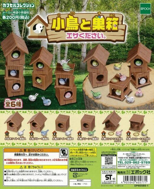 小鳥と巣箱 エサください。(50個入り)