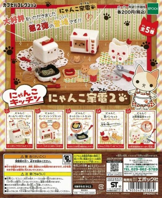 にゃんこキッチン にゃんこ家電2(50個入り)