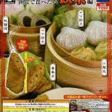 食品サンプルシリーズ 囲んで食べたい飲茶編(50個入り)