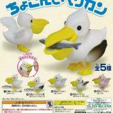 ちょこんとペリカン(50個入り)