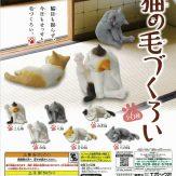 猫の毛づくろい(50個入り)
