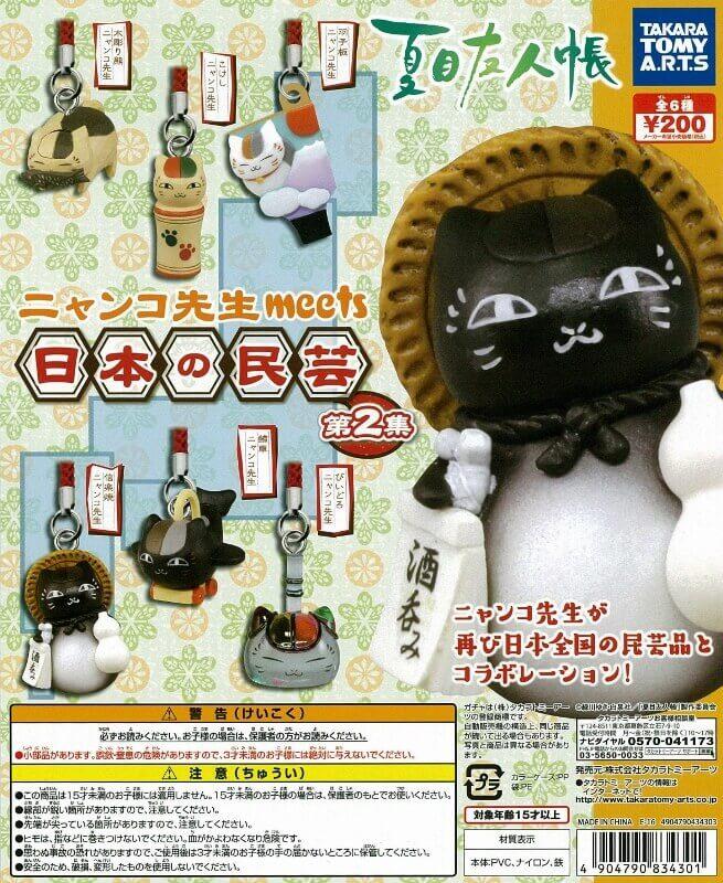 夏目友人帳 ニャンコ先生 meets 日本の民芸 第2集(50個入り)