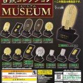古銭コレクション MUSEUM(50個入り)