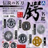 伝説の名刀 鍔名鑑(50個入り)