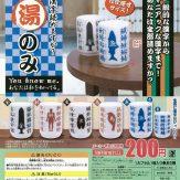 mini 湯のみ(50個入り)