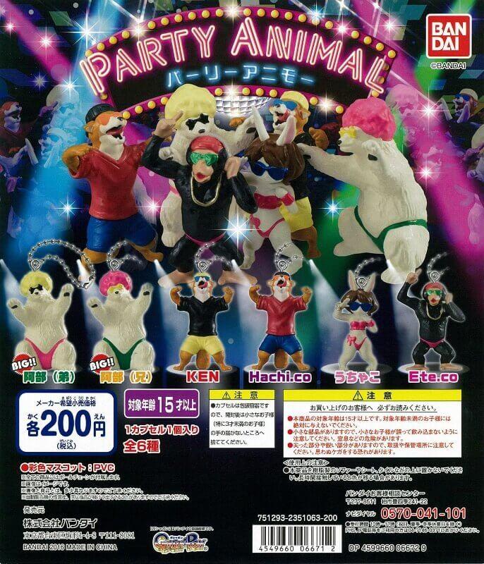 Party Animal パーリー アニモー(50個入り)