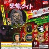 戦慄!!恐怖のライト6(50個入り)