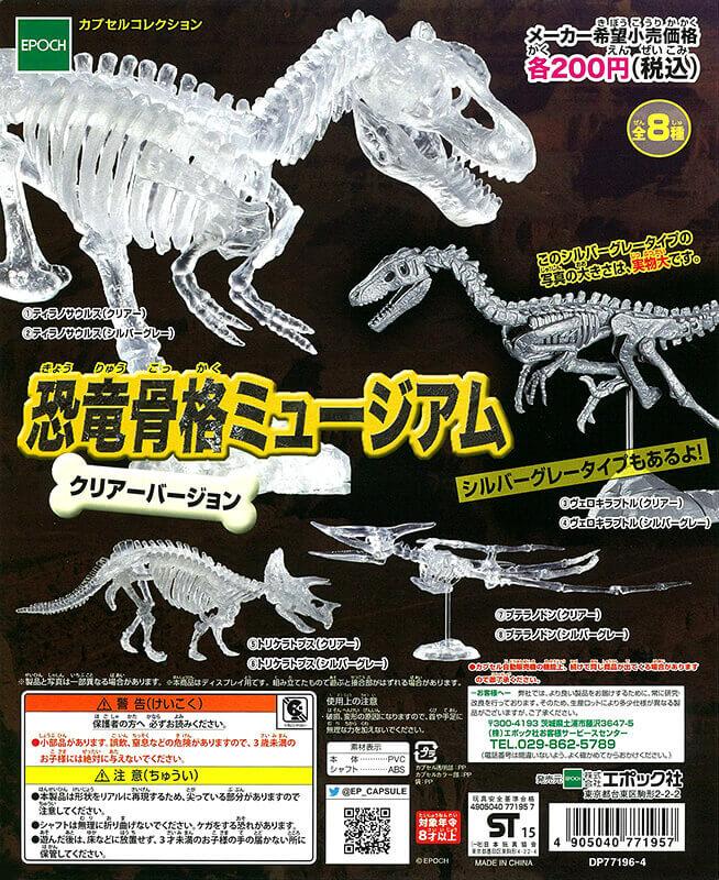 恐竜骨格ミュージアム クリアーバージョン(50個入り)