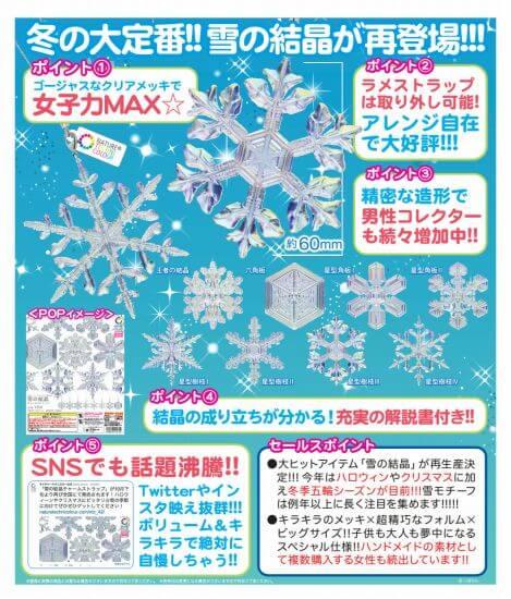 ネイチャーテクニカラーMONO 雪の結晶チャームストラップ (50個入り)