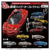 廃車ハイパーカーコレクション(50個入り)